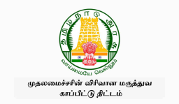 Tamil Nadu Chief Minister's Comprehensive Health Insurance Scheme is a boon to COVID -19 patients.