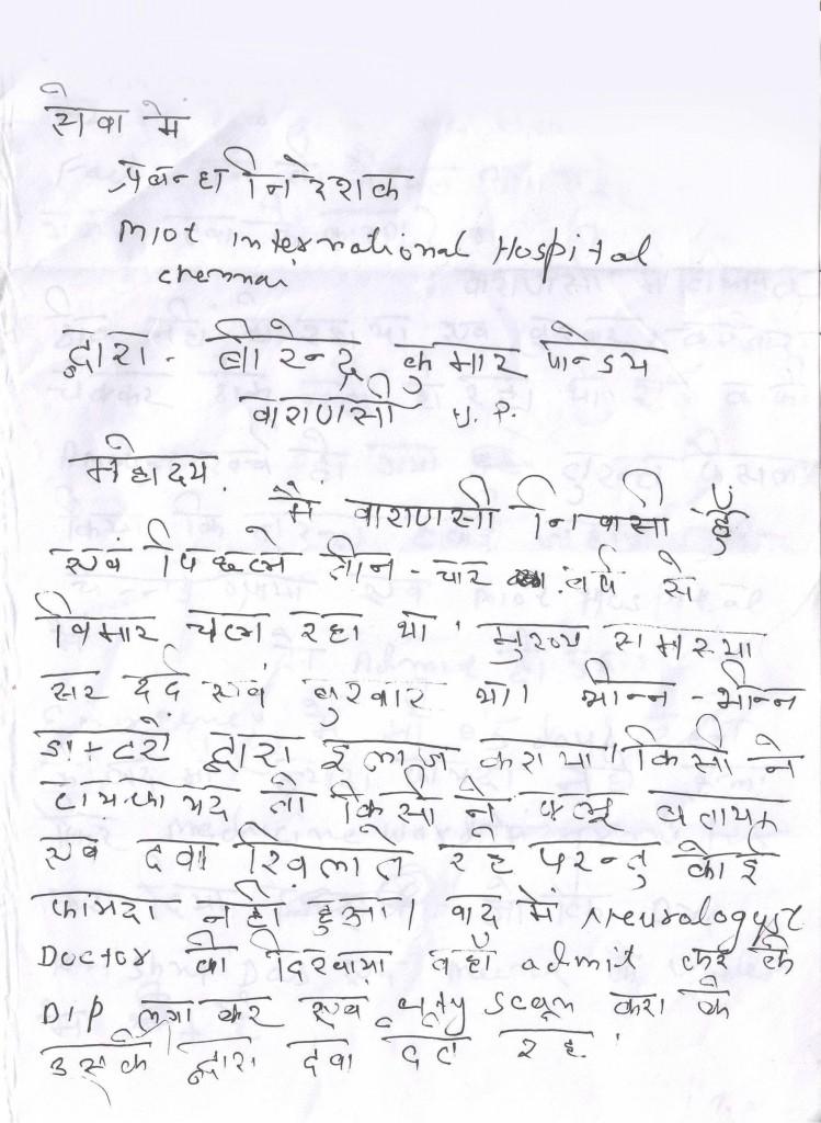 Birendra Kumar Pandey 1