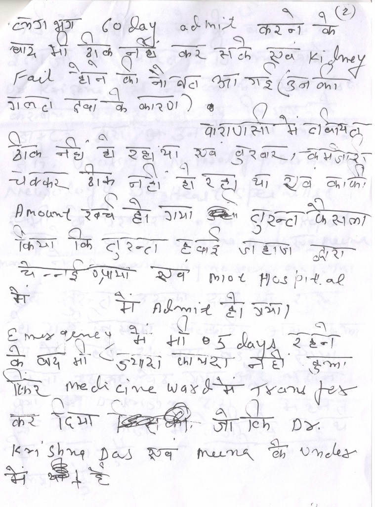 Birendra Kumar Pandey 2