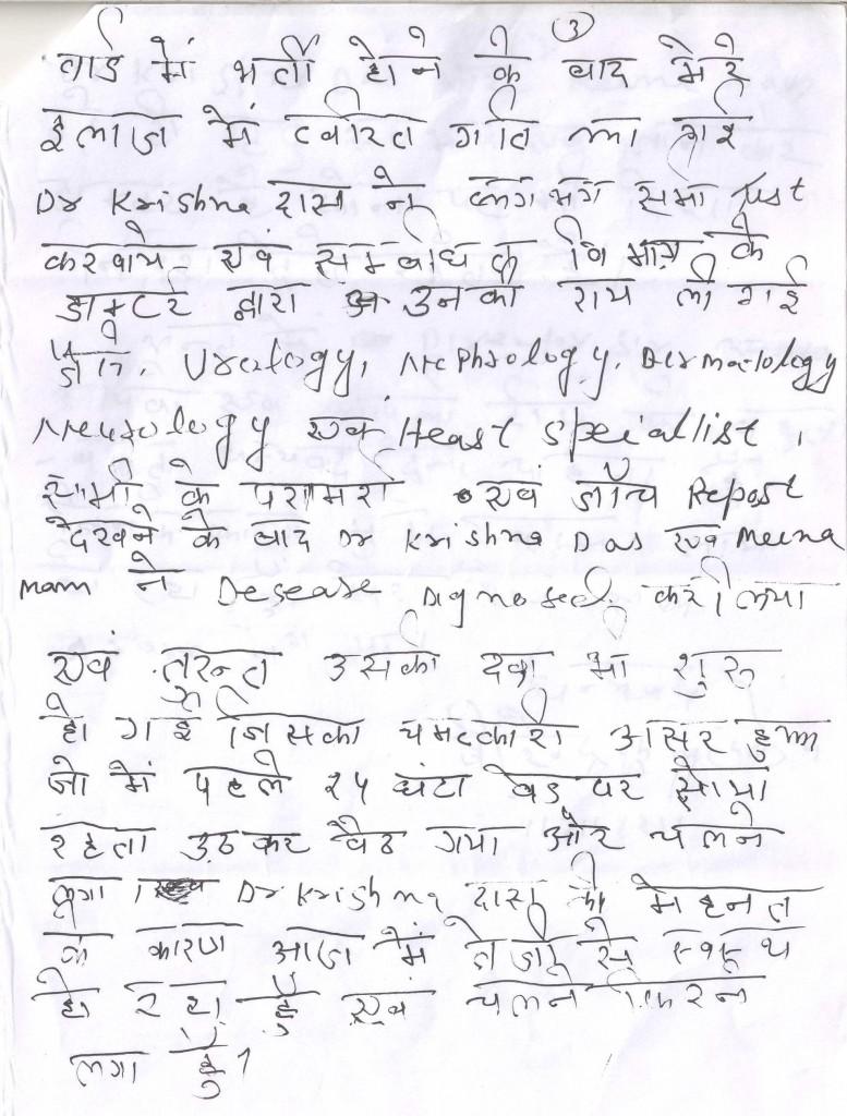 Birendra Kumar Pandey 3