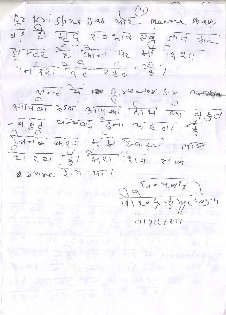 Birendra Kumar Pandey 4